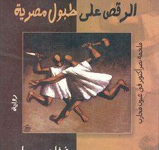 تحميل رواية الرقص على طبول مصرية pdf – فؤاد حجازي