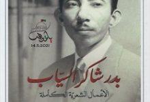 تحميل كتاب الأعمال الشعرية الكاملة pdf – بدر شاكر السياب