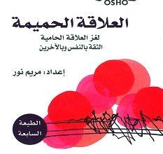 تحميل كتاب العلاقة الحميمية pdf – أوشو
