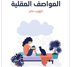 تحميل رواية العواصف العقلية pdf – مهيب نصر