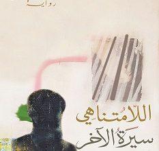 تحميل رواية اللا متناهي pdf – مها حسن