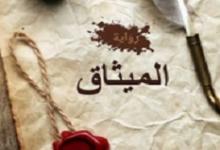 تحميل رواية الميثاق pdf – مها آدم