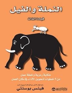 تحميل كتاب النملة والفيل pdf – فينيس بوسنت