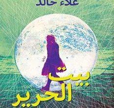 تحميل رواية بيت الحرير pdf – علاء خالد