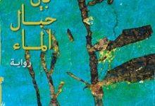 تحميل رواية بين حبال الماء pdf – روزا ياسين حسن