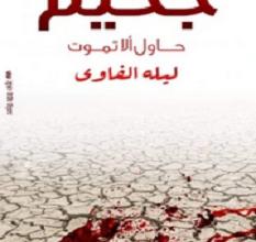 تحميل رواية جحيم pdf – ليلة الفاوي