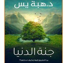 تحميل كتاب جنة الدنيا pdf – هبة ياسين