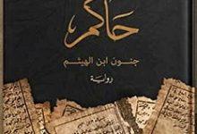 تحميل رواية حاكم جنون ابن الهيثم pdf – يوسف زيدان