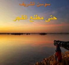 تحميل رواية حتى مطلع الفجر pdf – سوسن الشريف