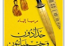 تحميل كتاب حدادون وخيميائيون pdf – مرسيا إلياد