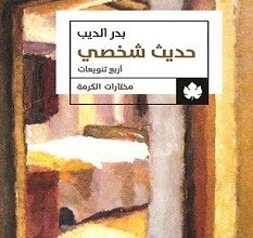 تحميل رواية حديث شخصي pdf – بدر الديب