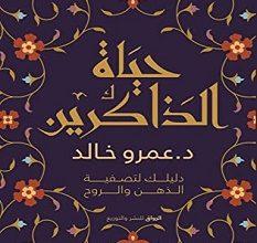 تحميل كتاب حياة الذاكرين pdf – عمرو خالد
