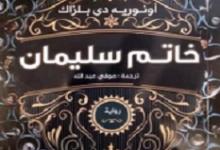 تحميل رواية خاتم سليمان pdf – أونوريه دي بلزاك