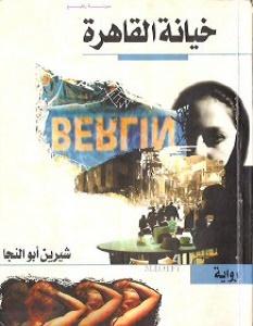تحميل رواية خيانة القاهرة pdf – شيرين أبو النجا