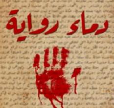 تحميل رواية دماء رواية pdf – محمد أسامة