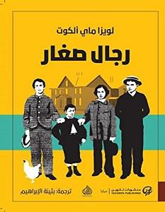 تحميل رواية رجال صغار pdf – لويزا ماي ألكوت