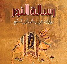 تحميل رواية رسالة النور pdf – محمد طرزي