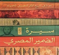 تحميل كتاب سيرة الضمير المصري pdf – إيهاب الملاح