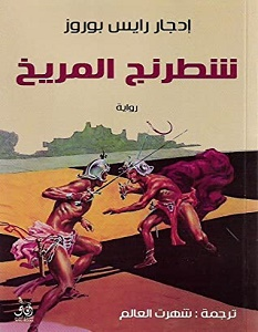 تحميل رواية شطرنج المريخ pdf – إدجار رايس بوروز