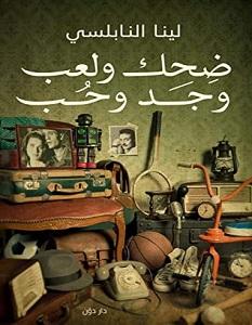 تحميل كتاب ضحك ولعب وجد وحب pdf – لينا النابلسي