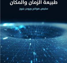 تحميل كتاب طبيعة الزمان والمكان pdf – ستيفن هوكينج