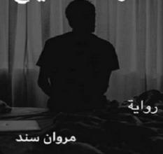 تحميل رواية غرفة الضياع pdf – مروان سند