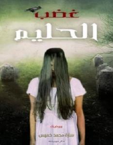 تحميل رواية غضب الحليم pdf – سارة خميس