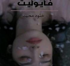 تحميل رواية فايوليت pdf – خلود محمد صابر