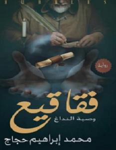 تحميل رواية فقاقيع pdf – محمد إبراهيم حجاج