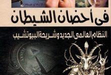 تحميل كتاب في أحضان الشيطان pdf – أحمد صالح اليمني