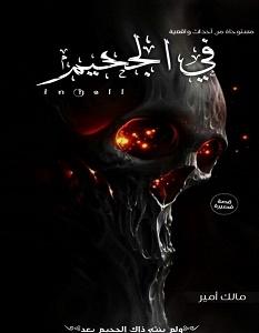 تحميل رواية في الجحيم pdf – مالك أمير