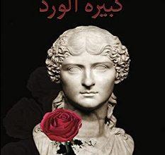 تحميل رواية كبيرة الورد pdf – سلطان موسى الموسى
