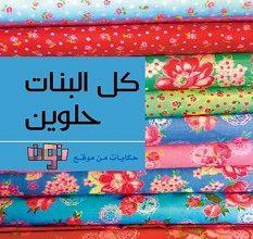 تحميل كتاب كل البنات حلوين pdf – مجموعة نون