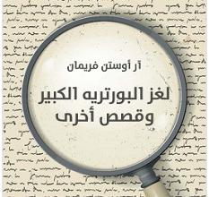 تحميل رواية لغز البورتريه الكبير pdf – آر أوستن فريمان