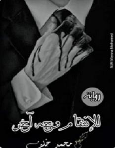 تحميل رواية للإنتقام وجه أخر pdf – محمد خلف