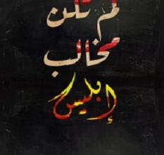 تحميل رواية لم تكن مخالب إبليس pdf – زينه صالح بدران