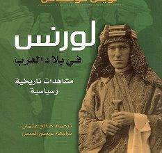تحميل كتاب لورنس في بلاد العرب pdf – لويل ثوماس