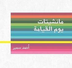 تحميل رواية مانشيتات يوم القيامة pdf – أحمد سمير
