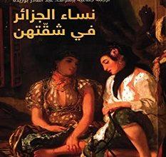 تحميل رواية نساء الجزائر في شقتهن pdf – أسيا جبار