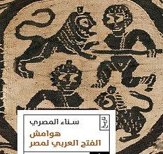 تحميل كتاب هوامش الفتح العربي لمصر pdf – سناء المصري