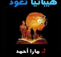 تحميل رواية هيباتيا تعود pdf – مارا أحمد