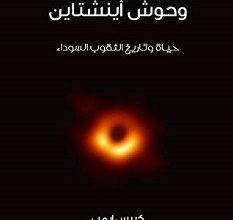 تحميل كتاب وحوش أينشتاين pdf – کریس إمبي