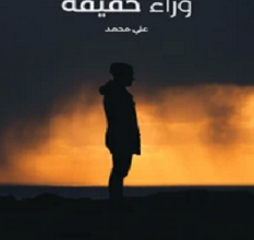 تحميل رواية وراء الحقيقة pdf – علي محمد
