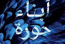 تحميل رواية أبناء حورة pdf – عبد الرحيم كمال