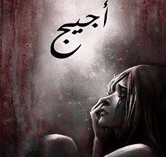 تحميل رواية أجيج pdf – أسامة المسلم