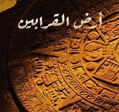 تحميل رواية أرض القرابين pdf – أسامة المسلم