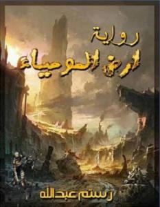 تحميل رواية أرض المومياء pdf – رستم عبد الله