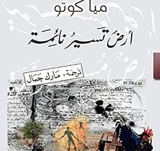 تحميل رواية أرض تسير نائمة pdf – ميا كوتو