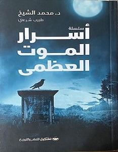 تحميل كتاب أسرار الموت العظمى pdf – محمد الشيخ