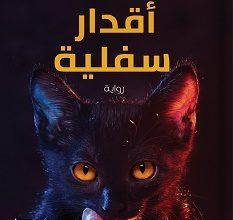 تحميل رواية أقدار سفلية pdf – محمد حمد كمال
